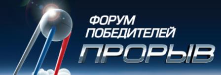 Формула Гибрид и Формула Студент на Форуме победителей ПРОРЫВ