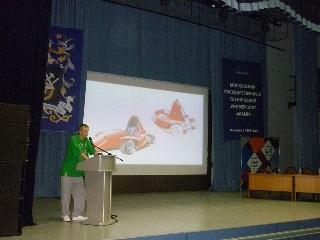 Международная молодежная конференция «Энергоэффективные технологии в транспортных системах будущего».