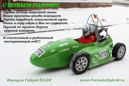 C НОВЫМ 2013 ГОДОМ!!!